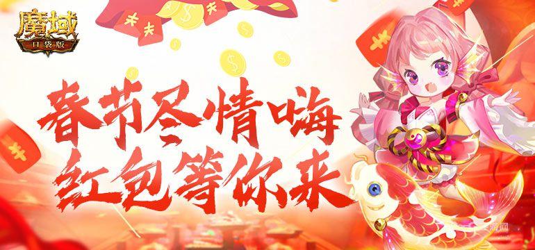《魔域口袋版》福利提示:春节假期尽情嗨 海量红包等你来!